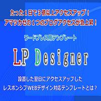 lpdesigner08