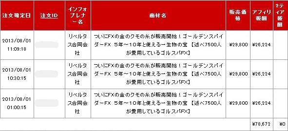 infotop-jin02
