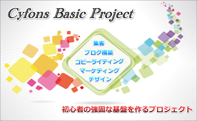 Cyfons Basic Projectの画像
