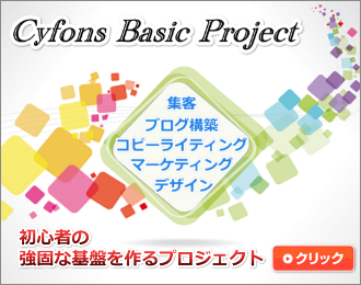 cyfons-basic-project04