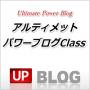 ultimate-pawerblog08