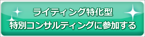 writing-consulting-button01