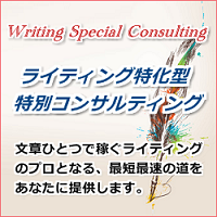 writingspecialconsulting07