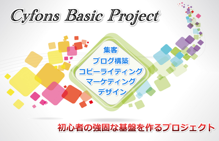 Cyfons Basic Projectヘッダー画像