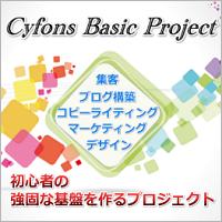 cyfons-basic-project06