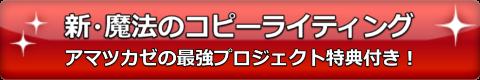 mahokopi-botan02