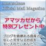 mail-magazine-banner03