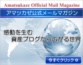 mail-magazine-banner05