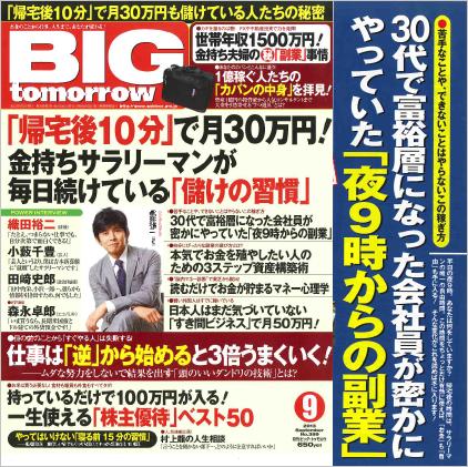mail-magazine10