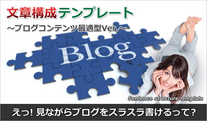 sentence-structure-template-blogcontent-ver.-tokuten02
