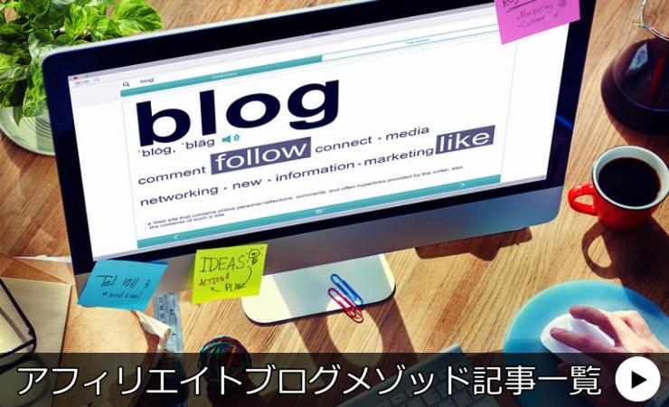 アフィリエイトブログメゾッドの画像
