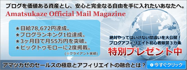mail-magazine-banner06