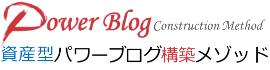 アフィリエイトブログの作り方 | 資産となるパワーブログ構築メゾット
