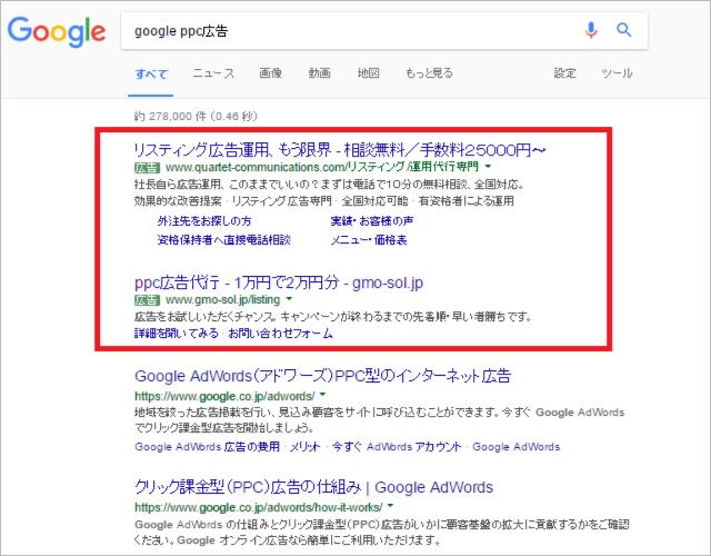 検索結果の上部に表示される広告の位置を示す画像