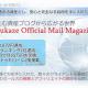 アマツカゼ公式メールマガジン